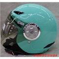 《福利社》GP5 322 素色款 蒂芬妮綠 女生小頭半罩帽 內藏鏡片 內襯全可拆 半罩 四分之三 3/4 安全帽