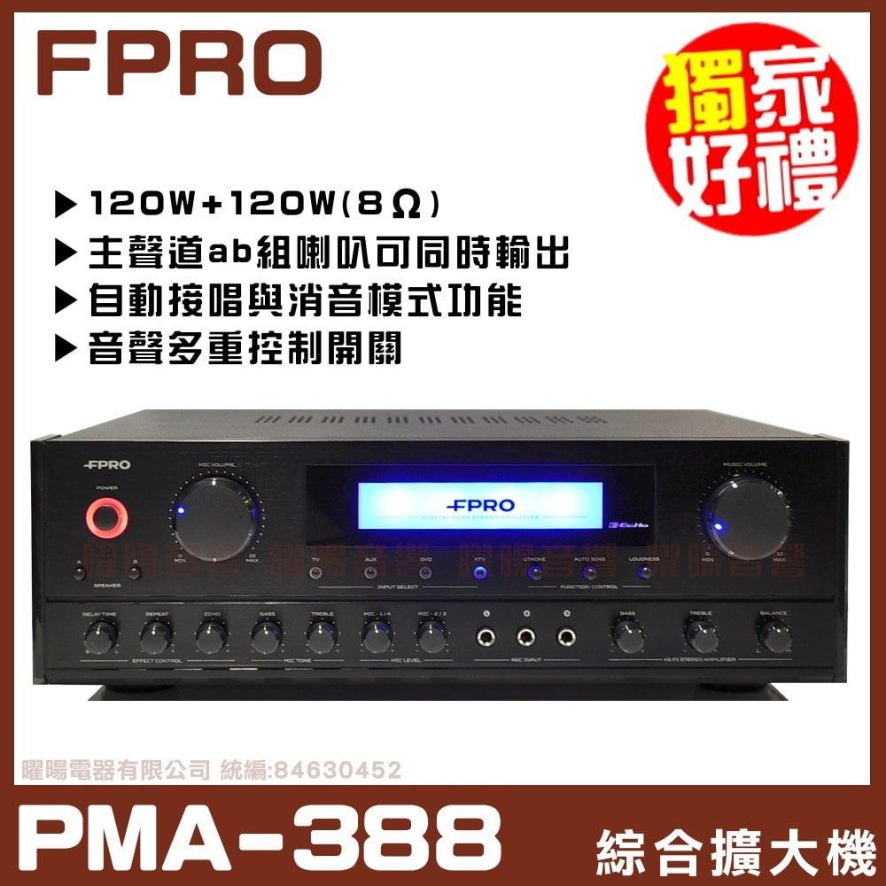 【FPRO PMA-328】AB組喇叭切換 歌唱擴大機《享6期0利率》