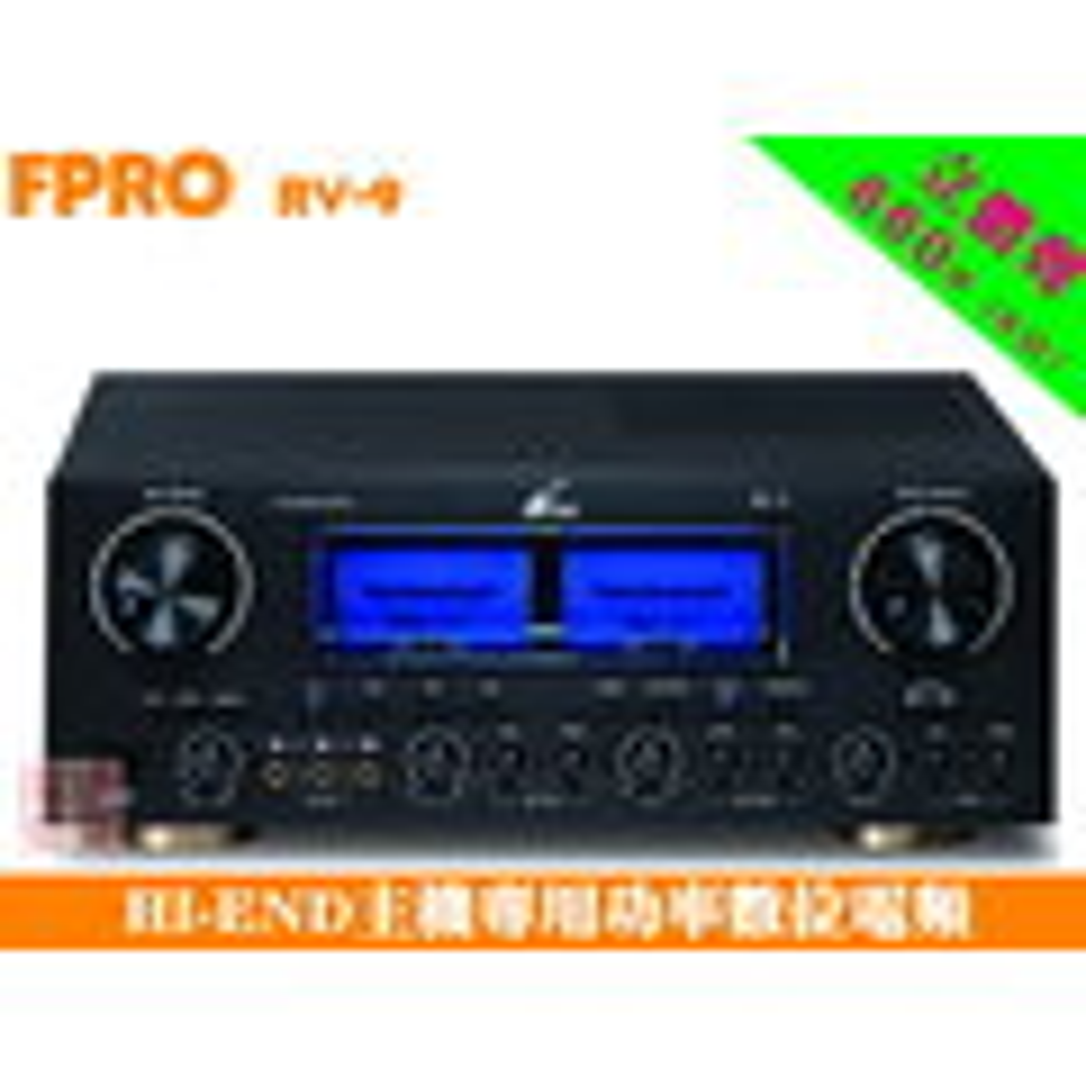 【FPRO RV-9】內建低音補賞功能 增加低頻厚度 AB組歌唱擴大機《享6期0利率》