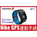 NIKE+ SPORTWATCH GPS 運動手錶 計時器 卡路里 心率監視器 防潑水 時尚輕巧 戶外 室內皆可使用