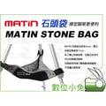 數位小兔【MATIN 石頭袋 M-6342 STONE BAG】 M6342 腳架 固定 穩定袋 石頭袋 吊袋 重物袋 Velbon Manfrotto Benro