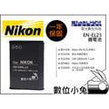 數位小兔【星光 Kamera NIKON EN-EL23 鋰電池 】ENEL23 電池相容原廠 充電器1年保固 Coolpix P600 P-600