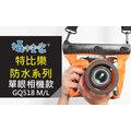 《攝技+》特比樂GQ518 M/L 深20米防水 單眼相機防水袋M/L 防水套 潛水袋 保護套