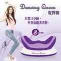 《Dancing Queen》謝金燕姐姐推薦-3D電臀機8字搖擺-con-666(1台)│搖擺機│S曲線│