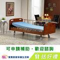 【送好禮】電動病床 電動床 康元電動病床RY-600-1 一馬達護理床 電動床 好禮雙重送