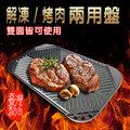 金德恩 台灣製造 解凍/烤肉兩用盤-雙面皆可使用/解凍盤/燒烤盤/適用瓦斯爐、炭火、電晶爐、烤肉架