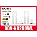 公司貨 SONY BDV-N9200W L 頂級無線3D藍光家庭劇院 另有HT-ST9