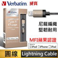 ★MFi蘋果認證★免運費★威寶 Verbatim 蘋果 Apple Lightning 8pins 傳輸線/充電線(120CM)-金色x1★MFi蘋果APPLE認證通過★