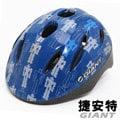 【小花百貨】捷安特 GIANT 機器人8孔兒童安全帽(49-55cm)
