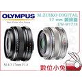 數位小兔【OLYMPUS EW-M1718 17mm F1.8 銀色 公司貨】廣角定焦鏡 大光圈 黑色 M.ZUIKO DIGITAL M.4/3 定焦鏡 鏡頭 EWM1718