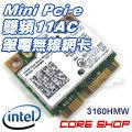 ☆酷銳科技☆Intel AC 3160 HMW 筆電mini pci-e 雙頻無線網卡(11AC 433M/藍牙4.0)