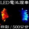 LED電池燈串(四彩光,5米/50燈) - 可攜式聖誕燈,露營燈,求婚燈,營繩照明,模型燈,花燈,燈籠,捧花燈,服飾燈,軟條燈條,星星燈,營繩燈,帳棚燈
