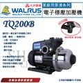 【ShangCheng】大井 TQ200 TQ200Ⅱ 1/4HP 電子穩壓加壓馬達 靜音加壓機 低噪音 恆壓泵浦 穩壓泵浦 泵浦 加壓機 另售TQ400
