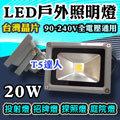 T5達人 LED 20W 戶外照明燈 投射燈 投光燈 招牌燈 探照燈 庭院燈 複金屬燈 台灣晶片 10W 30W 50W 250W 400W 可參考