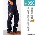 CS衣舖 側口袋 日系造型刺繡 中直筒 伸縮牛仔褲 工作褲 7007