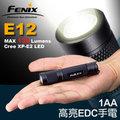【Fenix】 1AA高亮EDC手電筒(MAX 130流明)/LED.警用手電筒 緊急照明.露營旅遊.修繕防災.戶外登山.露營必備 黑色/透鏡 E12
