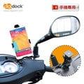 抓寶卡夢必備利器 機車通用型雙關節後視鏡手機車架 自行車 摩托車支架 固定架 導航 GPS 相機 後視鏡(CR-1101UC-E)