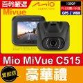 【Mio MiVue C320贈16G+吸塵器】c320全新公司貨1080P大光圈WDR行車記錄器非garmin dod 視連科