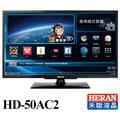 【24期零利率】HERAN 禾聯 HD-50AC2 50吋連網LED液晶顯示器 *附視訊盒