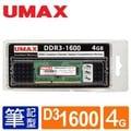 【綠蔭-全店免運】UMAX NB-DDRIII 1600 4GB(512*8) /1.35V RAM
