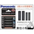數位小兔【Panasonic eneloop pro 低自放電電池 3號】高容量 2550mAh 充電電池 充電器 閃光燈 日本 三洋 SANYO AA 公司貨