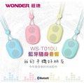 【WONDER 旺德】WS-T010 藍牙喇叭 頸掛式 無線藍芽隨身喇叭 可插卡播放 支援擴音通話