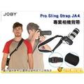 [24期0利率] JOBY Pro Sling Strap JA4 相機背帶 快槍俠 快槍手 減壓背帶 立福公司貨 附掛繩 似 Carry Speed