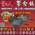 貴夫人饗念鍋(雙用設計)炒鍋+平煎鍋(41公分)【3期0利率】【本島免運】
