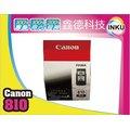 【INKU】★CANON PG-810 黑 原廠盒裝墨水匣IP2770/MP287/MX328/MX338MP237/MX347/MX357/MX366/MX416