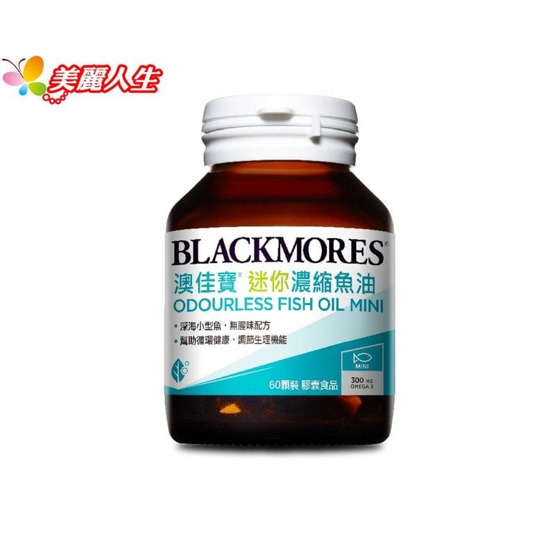 BLACKMORES澳佳寶 深海魚油Fish Oil 1000 60錠裝 (效期2018.10.12)