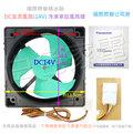 【國際牌】《PANASONIC》台灣松下◆變頻冰箱 DC直流風扇(14V) 冷凍室送風馬達《DC14V》原廠公司貨