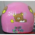 《福利社》華泰KK K-822S RK-01 拉拉熊  粉紅 卡通半罩式 兒童雪帽 小小童 幼兒童 大頭寶寶 卡通 輕量 CNS 安全帽┐贈送 抗UV鏡片┌