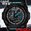 CASIO 時計屋 G-SHOCK GA-300BA-1A 雙顯錶 男錶 橡膠錶帶 碼錶 倒數計時 保固一年