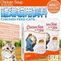 Chicken Soup》雞湯完整型食譜挑嘴貓潔牙抗氧化配方5磅
