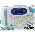 CASIO標籤機 KL-170-PLUS中英文標籤印字機