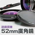 『樂魔派』單眼相機用 52mm 0.68 X 廣角鏡頭 雙面鍍膜 送鏡頭筆 NIKON D3200 D5200 D90 D800