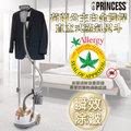 ◤贈購物提袋+精美衣架◢ PRINCESS 荷蘭公主 白金雙桿 直立式 蒸氣 掛燙機 333836
