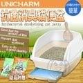 日本Unicharm》抗菌消臭 開放型無蓋雙層貓便盆(貓砂盆)全配-原裝全套組(米色)