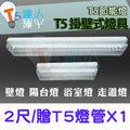 T5達人T5節能燈具 掛壁式燈具 14W 2尺 110V 壁燈 陽台燈 浴室燈 走道燈 另有 Philips 飛利浦 可參考