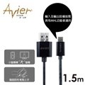 【Avier】2.0版5Pin MHL Passive Cable。1.5米∕UHP100-BK