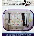 車資樂㊣汽車用品【WDC119】日本 NAPOLEX Disney 米奇圖案 車用雙層遮陽窗簾(2入)