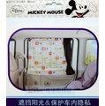 【優洛帕精品-汽車用品】日本 NAPOLEX Disney 米奇圖案 車用雙層遮陽窗簾(2入) WDC119