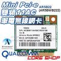 ☆酷銳科技☆高通Qualcomm Atheros ar5bwb222(AR5B22)筆電mini pci-e雙頻5GHz無線網卡(2T2R 11N 300M.藍牙4.0)