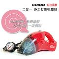 COIDO紅色風暴 輪胎打氣+吸塵器2合1(附胎壓表) 【DouMyGo汽車百貨】