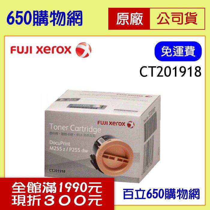 (公司貨原廠好禮送-免運含稅) Fuji Xerox 原廠碳粉匣 CT201918 適用機型FujiXerox M255z P255dw 富士全錄