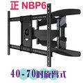 【晶館數位】㊣NB 40吋~70吋液晶電視合金鋼雙臂壁掛架 送水平尺(NBP6)