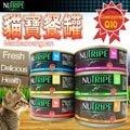 NUTRIPE》紐萃寶貓寶 Q10無榖餐罐95g (24罐) 送購物金200元