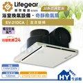 樂奇超靜音無聲換氣扇 高品質 雙扇葉設計 浴室通氣扇 浴廁排風扇EV-21G1 (110V) EV-21G2 (220V)