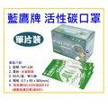 【KLC五金商城】(四盒售價) 台灣製 藍鷹牌 NP-12K 單片裝 50片 四層成人活性碳口罩 防灰塵 沙塵暴 流感傳染