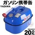 探險家戶外用品㊣SS20B 日本YAZAWA 20公升 攜帶式油箱 (藍) 防撞汽油桶 儲油桶 汽化爐汽化燈去漬油瓶